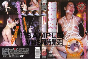 [SRD-036] 志摩紫光調教シリーズ 極限奴隷妻