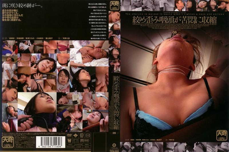 [TEN-009] 絞め歪み咽頭が苦悶に収縮