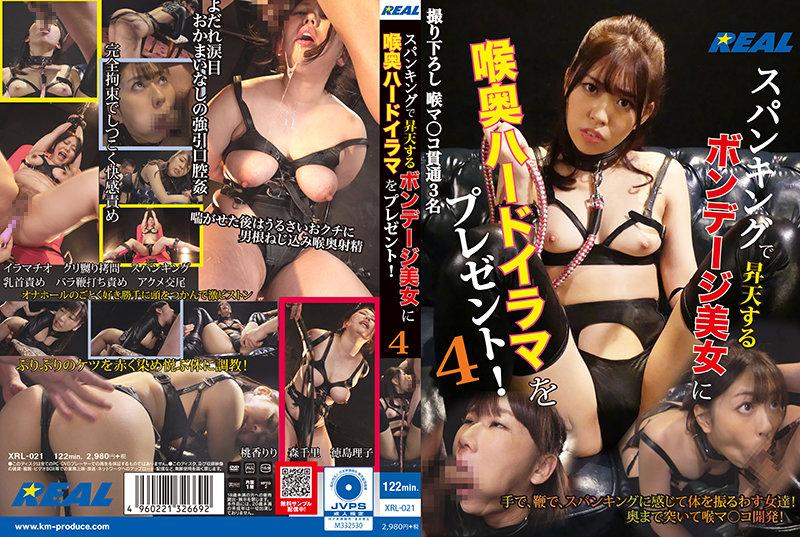 [XRL-021] スパンキングで昇天するボンデージ美女に喉奥ハードイラマをプレゼント!4