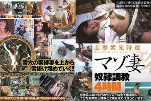 [AXDVD-0277R] Shiko Shima Specially Selected Masochist Slut Training 4 Hours 9