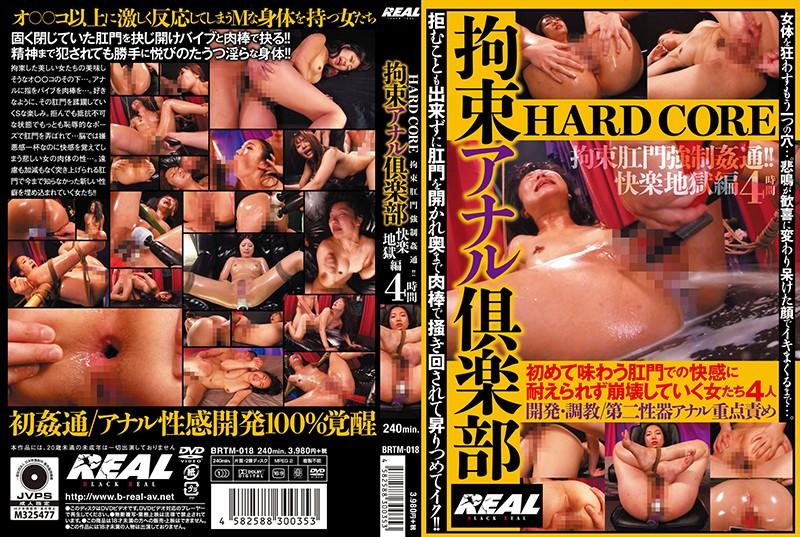 [BRTM-018] HARD CORE 拘束アナル倶楽部