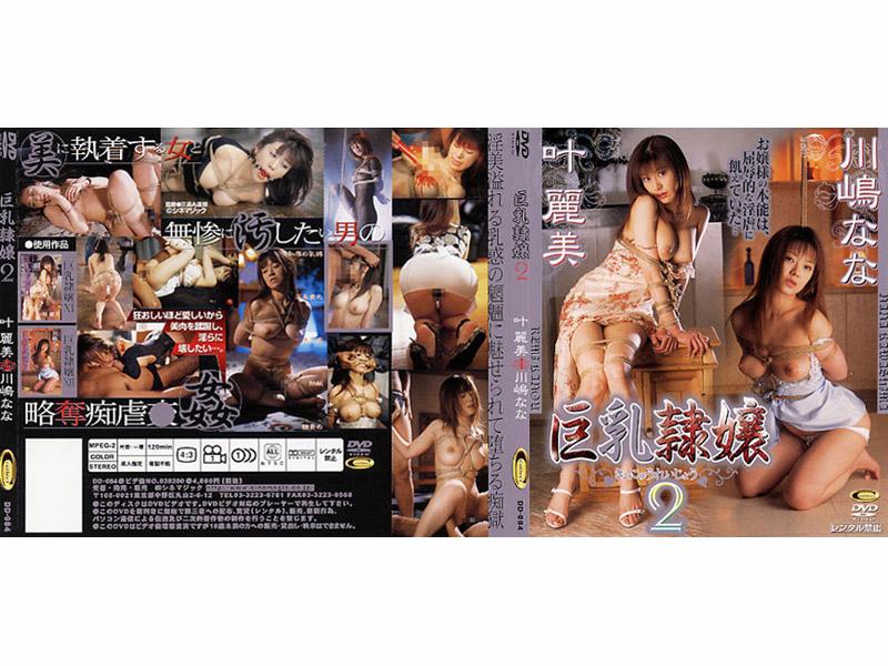 [DD-084] 巨乳隷嬢2 叶麗美&川嶋なな