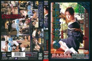 [RBD-036] 龍縛監禁凌辱9 喪服奴隷 鈴木麻奈美