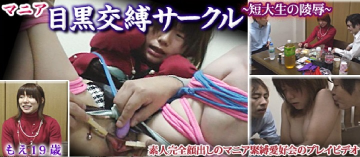 [SM_miracle-0085] マニア目黒交縛サークル1 ~短大生の陵辱~ もえ19