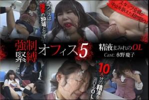 [SM_miracle-0111] 強制緊縛オフィス 5 精液まみれのOL 水野 慶子