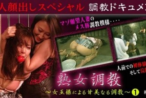 [SM_miracle-0115] 熟女調教~女王様による甘美なる調教~1 村瀬真佐子