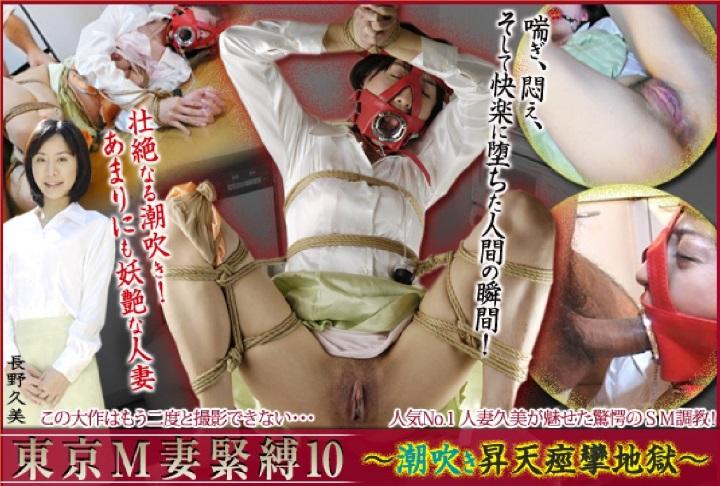 [SM_miracle-0131] 東京M妻緊縛10 潮吹き昇天痙攣地獄 長野 久美
