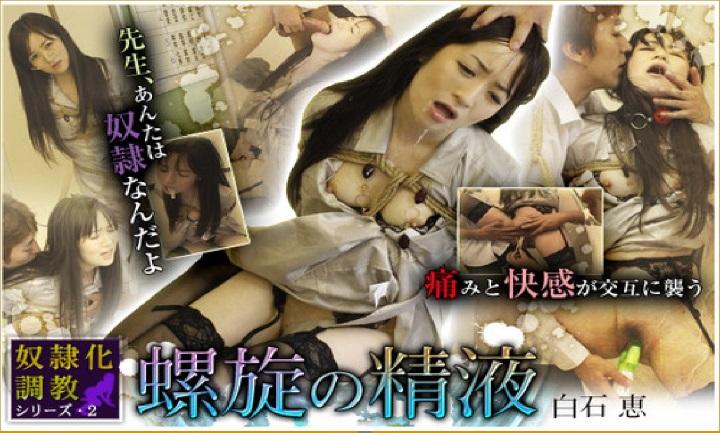 [SM_miracle-0410] 奴隷化調教シリーズ2~螺旋の精液~白石恵