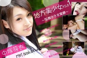 [SM_miracle-0459] 地方美少女ファイル1 ~淫靡なる言葉躾~ 中塚芽衣