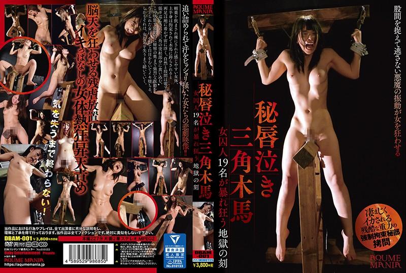 [DBAM-001] 秘唇泣き三角木馬 女囚人19名が暴れ狂う地獄の刻