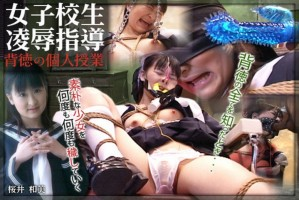 [SM_miracle-0235] 女子校生凌辱指導~背徳の個人授業~桜井和美