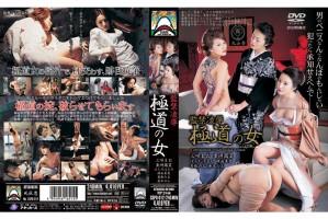 [SSPD-012] 監禁凌辱 極道の女