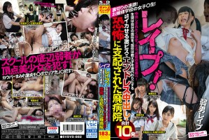 [SVDVD-882] Horiuchi Mikako 裏切りの連鎖!お嬢様学校の女子○生!中出しされたくなかったら、お前の友達を呼べ!