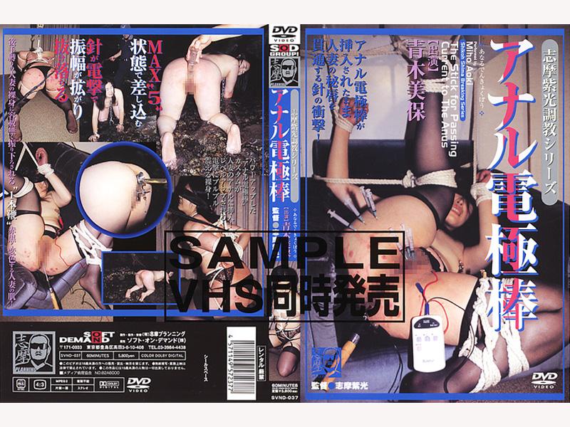 [SVND-037] 志摩紫光調教シリーズ アナル電極棒