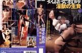 [VS-533] 中出しソープ 麗しの熟女湯屋 女子プロレス専門店 Orgy グローバルメディアエンタ