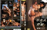 [VS-688] 2 Immorality Yuuki Maria Of His Wife