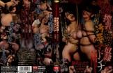 [CMC-146] 巨乳残虐物語 搾乳熟肉奴隷と汚辱のマドンナ Lesbian 凌辱 SM 縛り Enema Tied 爆乳 星野蜜 Torture