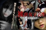 [SM_miracle-0582] 被虐女子校生 ~絶望の始まり~ 本間綾乃 Male School Girls ~ The Beginning of Despair ~ Ayano Honma