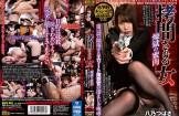 [BEFG-001] 拷問される女-煉獄の蜜肉- 第一話:陥落するエリート捜査官の凄まじき咆哮 八乃つばさ