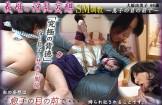 [SM_miracle-0093] 義母の淫乱妄想SM調教 ~息子の目の前で~ 大原由美子 46歳