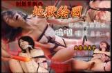 [SM_miracle-0100] 熟女 倒錯禁断の地獄絵図 大原由美子 46歳